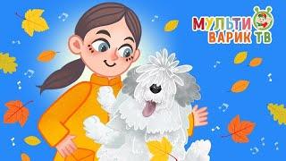 Полина Шелопаева - Я и мой любимый пес | Детская Песенка о Дружбе | 3+