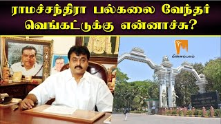What Happened to Ramachandra University Chancellor Venkatachalam? | Minnambalam