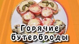 Горячие бутерброды ★ Горячие бутерброды с сыром ★ Бутерброды в микроволновке