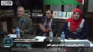 مصر العربية | عبد القادر ياسين يروي عن ذكرياته مع رضوى عاشور