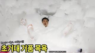 만화에나 나올법한 초거대 거품 목욕을 해보았다!!! - 허팝 (Giant babble bath)