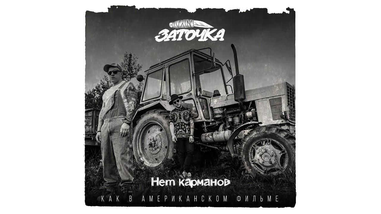 Заточка — Нет карманов (альбом «Как в американском фильме», 2019)