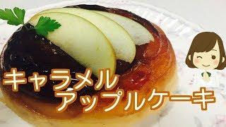 炊飯器で簡単に出来るキャラメルアップルケーキです!シャキシャキりん...