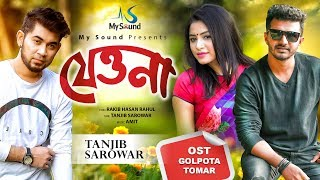 Jeo Na By Tanjib Sarowar HD.mp4