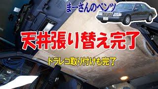 ドラレコ取り付けとルーフライニングの修理③【ベンツE320(W124)】