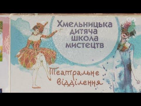 МТРК МІСТО: У Дубовому запрацює філія дитячої школи мистецтв