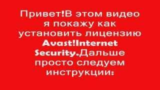 Файл лицензии Avast Internet Security