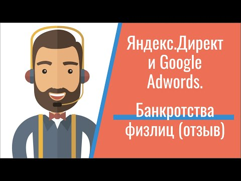 Яндекс Директ и Google Adwords - Банкротства физлиц [отзыв]