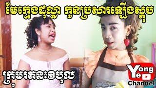 ម៉ែក្មេកដុល្លា កូនប្រសារឡើងស្តុប ពីកាពិត្រាបង្កង, New Comedy from Rathanak Vibol Yong Ye