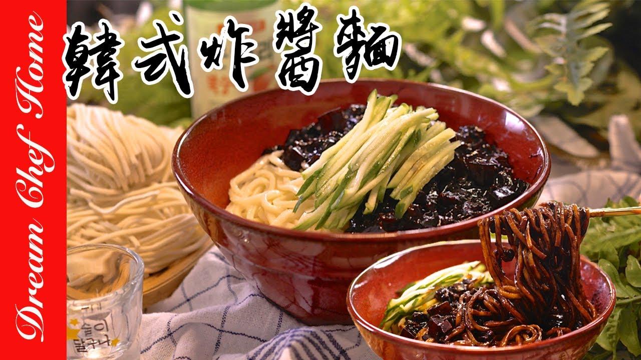 【韓式炸醬麵】原來這麼簡單!復刻韓國大廚做法,超美味!Jjajangmyun | 夢幻廚房在我家 ENG SUB