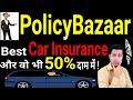 Policybazaar 🔥| Best Car Insurance | Online Car Insurance | Cheap Car Insurance | Insurance Renewal