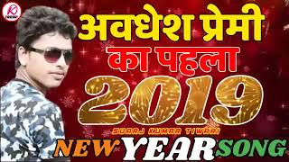 naya sal ka naya palan, Awadhesh Premi New Year Song 2019 Happy New Year 2019 RCM music