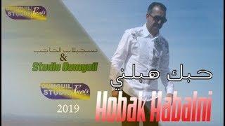 Mustapha Oumguil 2019/2020 لن يفوتك كليب الاغنية الجديدة للعندليب الأمازيغي حبك هبلني