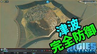 津波を完全に防ぐ街-Cities: Skylines 孤島開発♯9 thumbnail
