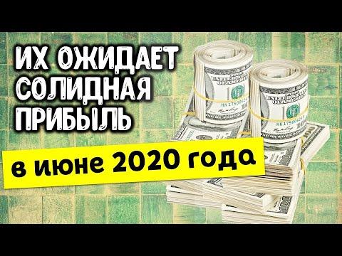 Эти знаки зодиака ожидает солидная прибыль в июне 2020 года  / Астрора