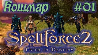пРОХОЖДЕНИЕ SPELLFORCE 2 FAITH IN DESTINY