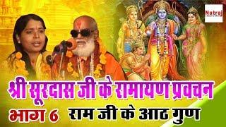 Surdas Ji Ke Ramayan Pravachan Part 6 (चूड़ामणि उतार तब दयऊ हरष समेत पवनसुत लयऊ) Shri Ram Bhajan