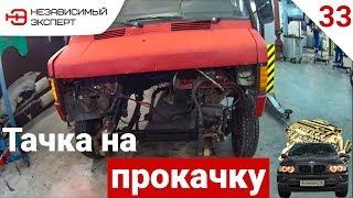 ТИТАНОВЫЙ ШОРТ-БЛОК БМВ ГОТОВ! - АнтиПыЧ#33