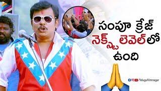 Burning Star Sampoornesh Babu Craze   Bhadram Be Careful Brotheru Comedy Scenes   Telugu Filmnagar