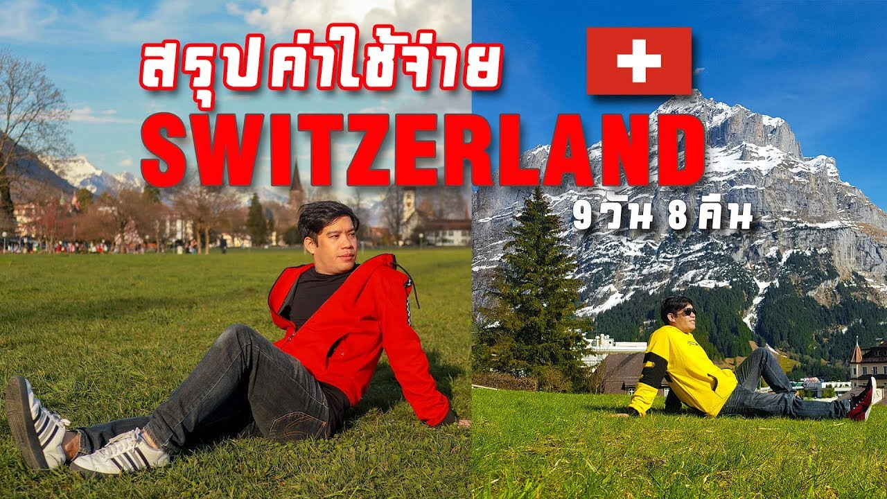 เที่ยวสวิตเซอร์แลนด์ด้วยตัวเอง ใช้เงินเท่าไหร่ !!! I Copytrip