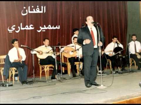 سمير عماري  ...../Samir Ammari /..   أروح لمين