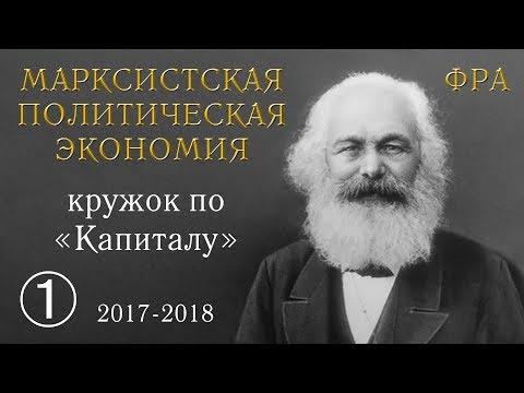 Карл Маркс «Капитал».