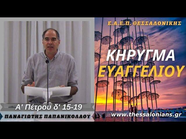 Παναγιώτης Παπανικολάου 21-09-2021   Α' Πέτρου δ' 15-19