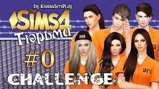 The Sims 4 Challenge: Тюрьма - #0 Знакомство с персонажами и правила