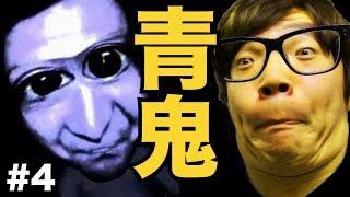 【ホラーゲーム】青鬼を実況プレイ!Part4 - ヒカキンゲームズ(HikakinGames) thumbnail