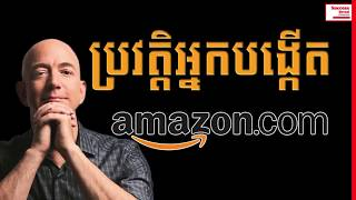 Jeff Bezos in Khmer - Biography Founder of Amazon.com #SuccessReveal