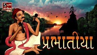 Super Hit Bhajan Prabhatiya || Popular Gujarati Songs - Prabhatiya || પ્રભાતિયા ||