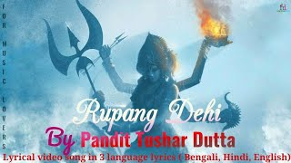 Rupam dehi by Pandit Tushar Dutta lyrical video song in 3 languages lyrics Bengali Hindi and English