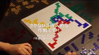 ブロックス(Blokus) 動画でルール紹介とゲームの様子byゆかいなさかな