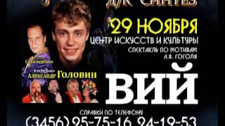 ВИЙ фильм