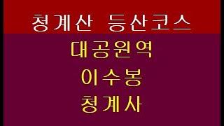 대공원 청계산 등산코스 (대공원역-청계산 매봉-이수봉-…
