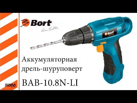 Аккумуляторная дрель-шуруповерт Bort BAB-10 8N-LI