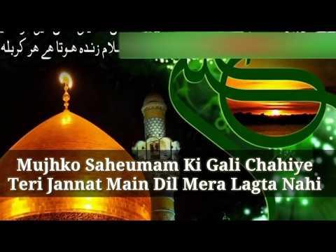 Malozar Sona Chandi Nahi Chahiye With Lyrics By Shamim Faizi 2016 Naats | Www.ShaneNabi.In