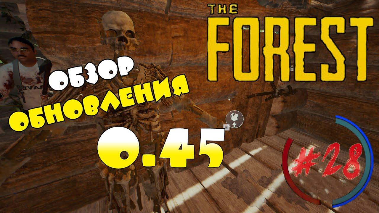 Скачать the forest 0 45.
