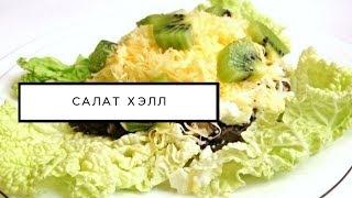 Салат «Хэлл» из курицы, грибов и сочного киви