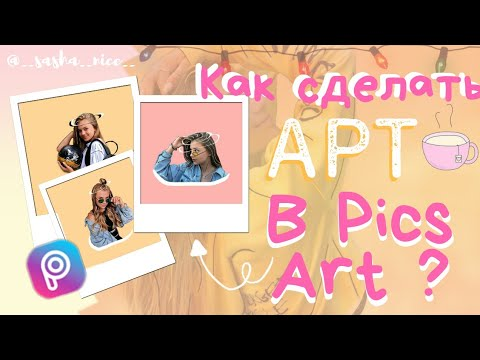 ♡ Как легко сделать АРТ ДЛЯ ИНСТАГРАМА В PICS ART???// Sasha Nice//Саша Найс ♡