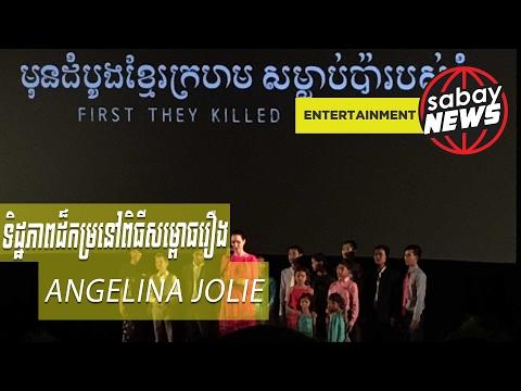 ទិដ្ឋភាពដ៏កម្រនៅពិធីចាក់បញ្ចាំងរឿងរបស់លោកស្រី Angelina Jolie