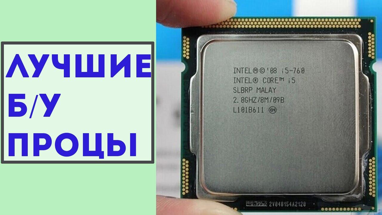 Продажа новых и б/у процессоров в украине. Цены выгоднее чем в магазинах, а процессор б/у можно купить за ~70% или дешевле прямо у владельца. Процессоры для компьютера б/у amd и intel одно и многоядерные socket462(a), s939, s754, s478, lga775, lga1155, am3, am2 в отличном состоянии.