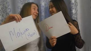TAG:Кто из вас \Девочки Онлайн/Маня и Ди