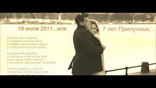 Семь лет семьи Прилучных!))