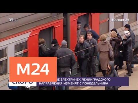 Расписание электричек Ленинградского направления изменят с понедельника - Москва 24