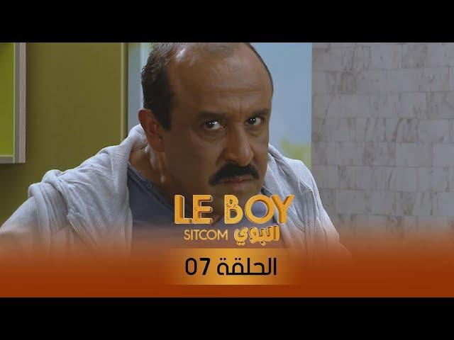 سيتكوم البوي - الحلقة السابعة