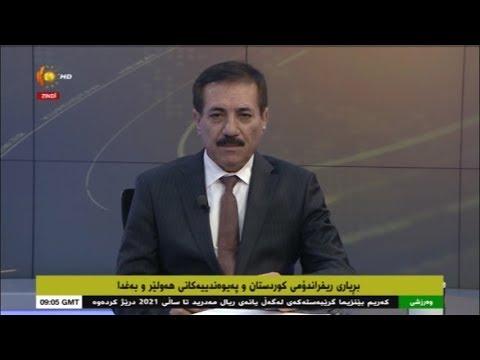 لقاء الدكتور ناجح الميزان على قناة Kurdistan TV