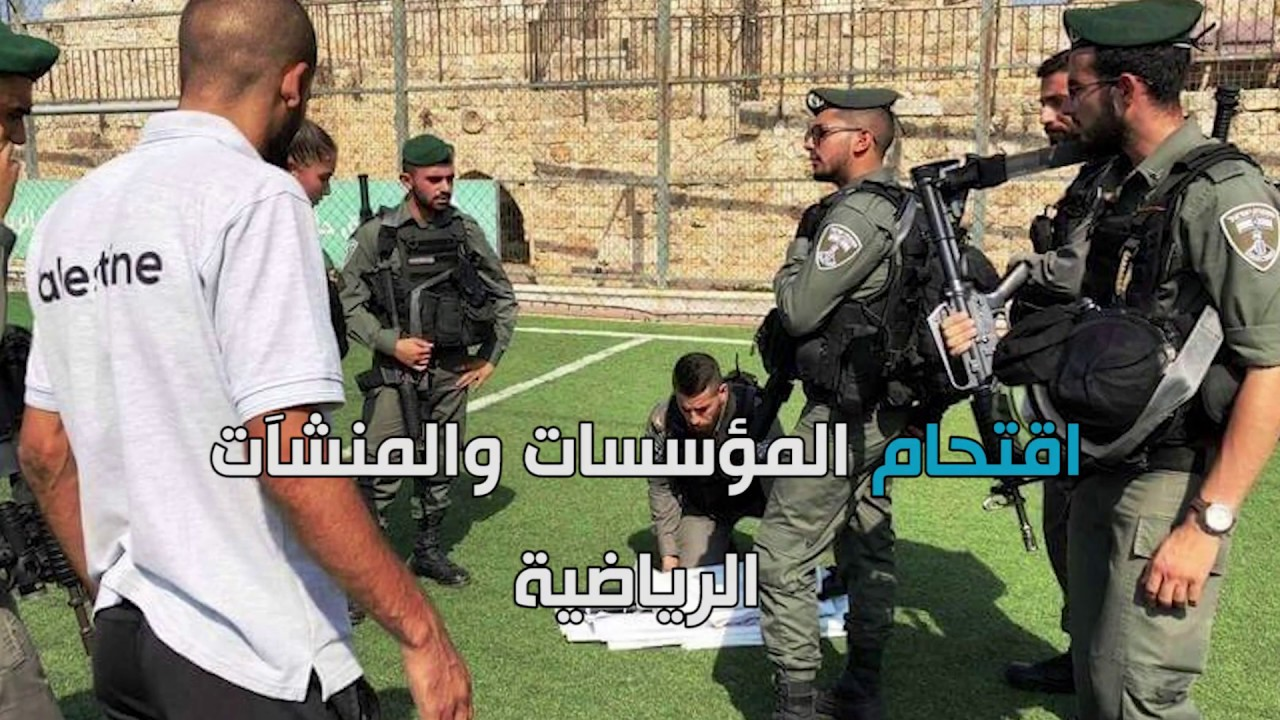 Photo of الانتهاكات الاسرائيلية بحق الرياضة الفلسطينية – الرياضة