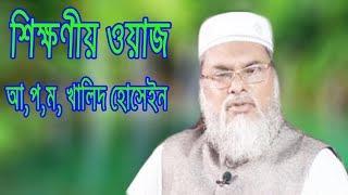 New Islamic Bangla Waz Mahfil 2017  A,F,M Khalid Hossain