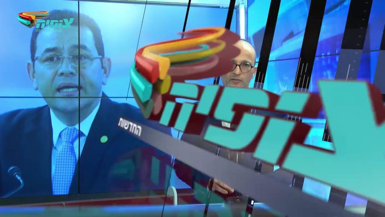 מהדורת חדשות צופיה 05.03.18